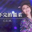 G.E.M.������ THEREFORE�Official MV [HD] ��紫��